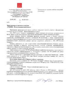 Письмо-приглашение к участию УМНИК-ИИ (учебным заведениям)